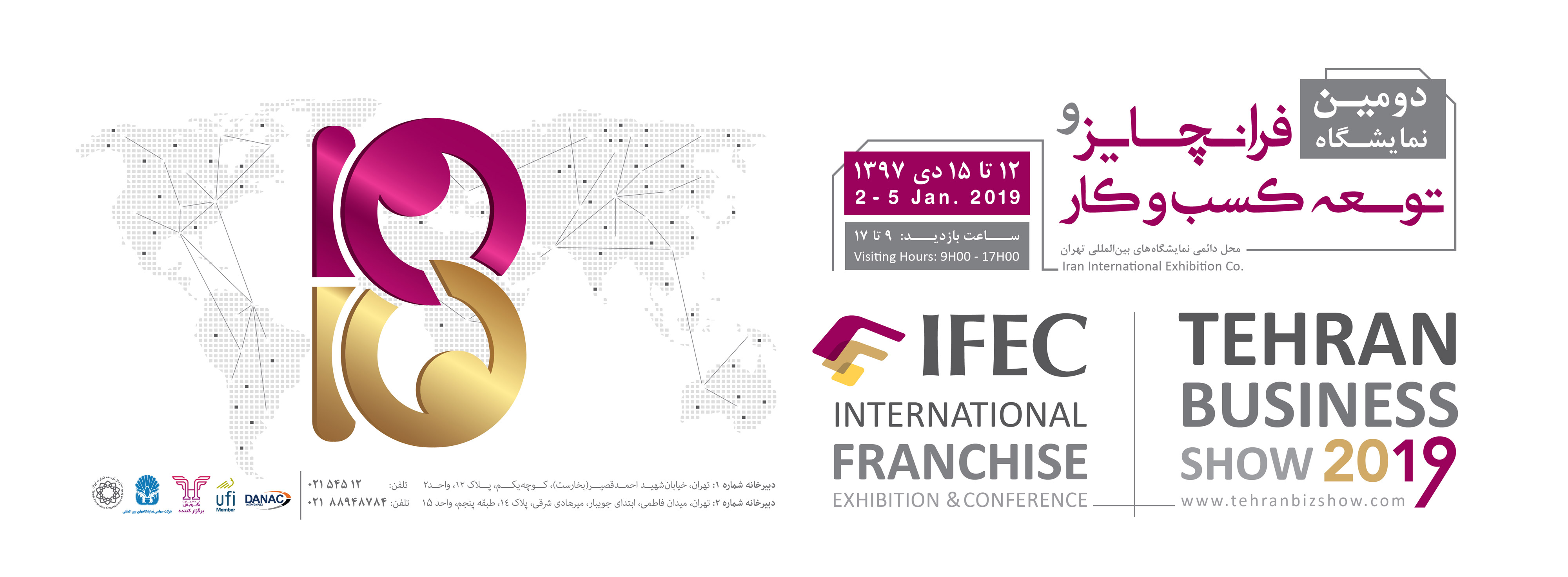 Official Video Preview of the Second Tehran Business Show & Franchise Conference