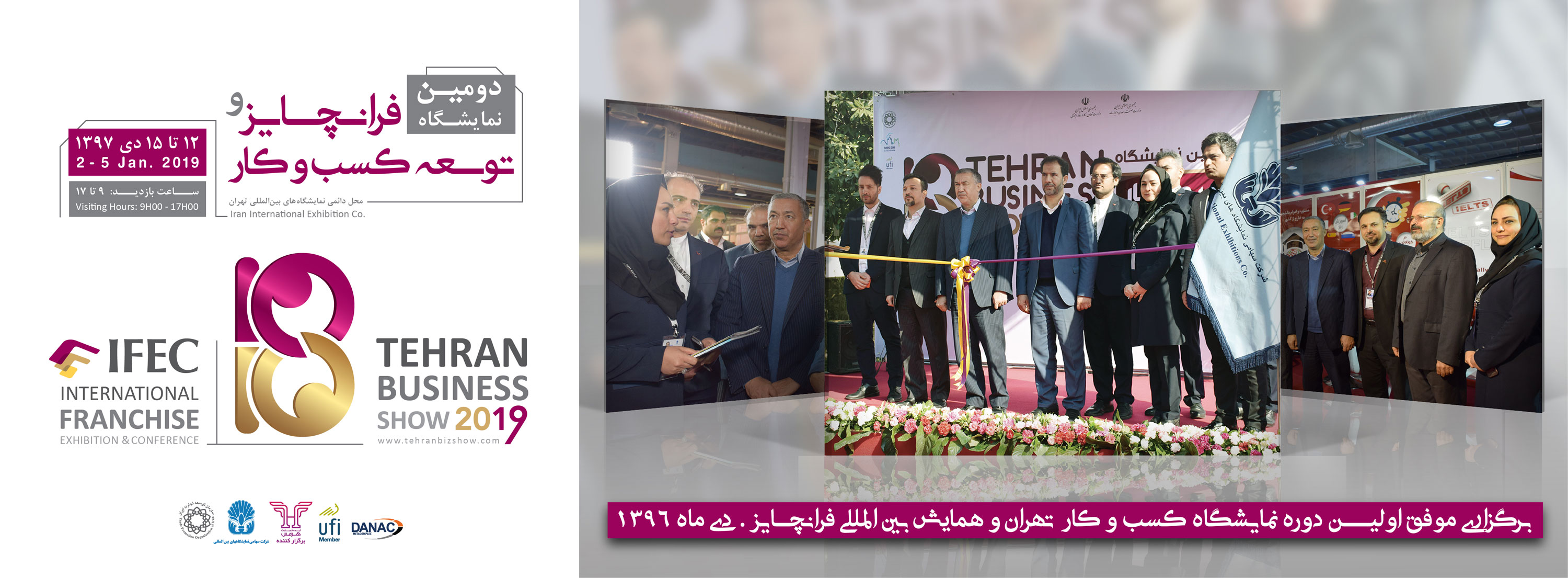 Video Report of the First Tehran Business Show (1)