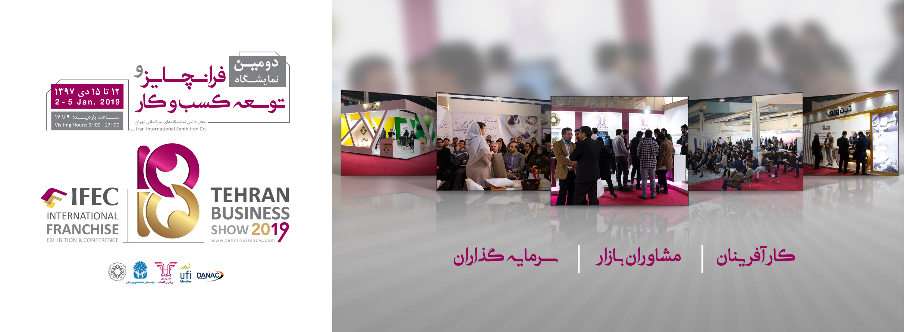 Video Report of the First Tehran Business Show (3)